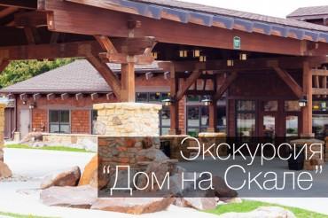 Экскурсия в «Дом на скале» штат Висконсин