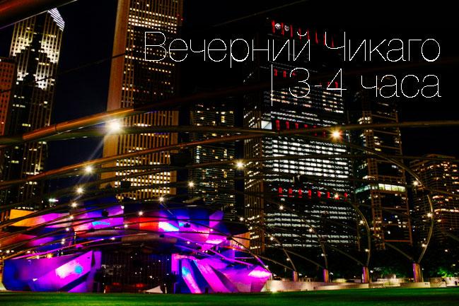 Вечерний Чикаго (3-4 часа) | Тур по Чикаго
