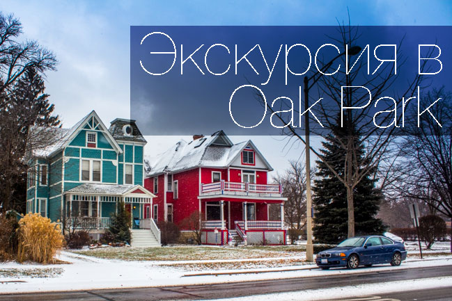 Oak Park — родина Хэмингуэя и архитектора Райта (4 часа)