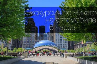 Обзорная экскурсия по Чикаго на русском языке на автомобиле (5-6 часов)