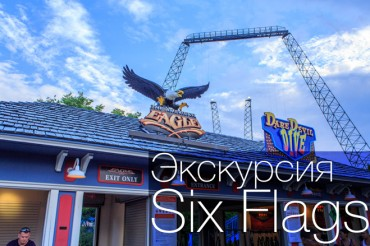 Парк развлечений Six Flags | Американские горки